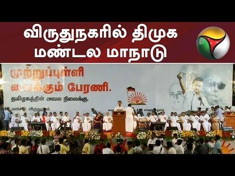 விருதுநகரில் திமுக மண்டல மாநாடு நடைபெற்றது  #ADMK #MDMK #DMK #DMDK #AIADMK #BJP