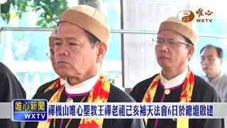 【唯心新聞37】| WXTV唯心電視台