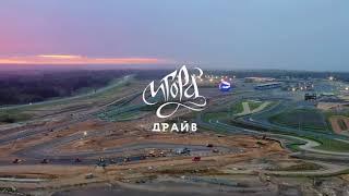 Модернизация трассы «Игора Драйв»