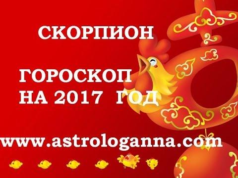Сборник гороскопов