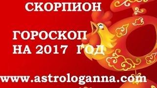 СКОРПИОН. ГОРОСКОП НА 2017 ГОД ОТ АННЫ ФАЛИЛЕЕВОЙ