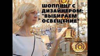 Как правильно выбрать освещение: интерьерный шоппинг с Анной Симоновой