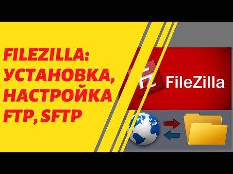 Установка Filezilla | Подключение по FTP и SFTP