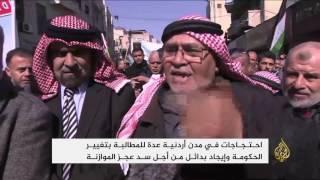 مظاهرات بالأردن تطالب بإسقاط الحكومة وخفض الأسعار