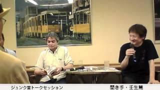 2012年6月16日収録 『昭和酒場を歩く』(自由国民社)刊行記念トークセ...