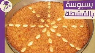 طريقه عمل أسهل وأحلى بسبوسه مطبخ ساسى (حلويات رمضان)
