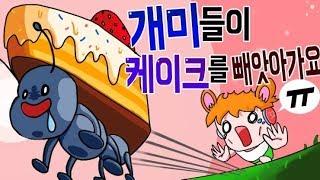 개미들이 케이크를 뺏어가요 ㅠ - 앤트버스터 (ANTBUSTER) / 디펜스게임