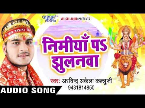 देवी गीत 2017 - Nimiya Pa Jhulanawa - Kallu Ji  - Darshan Kala Maiya Rani Ke - Bhojpuri Devi Geet