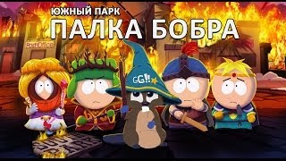 South Park The Stick of Truth [Miker] #Part 1