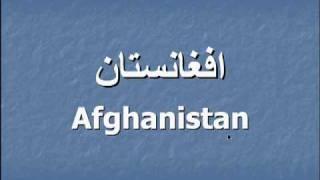 Pashto 101 Lesson 1