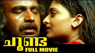 Malayalam Romantic Movie | Choonda