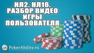 Покер обучение | НЛ2. НЛ16. Разбор видео игры пользователя