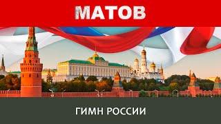 Алексей Матов - Гимн России