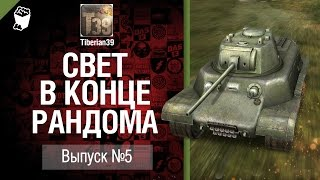Свет в конце рандома №5: МТ-25 - от Tiberian39 [World of Tanks]