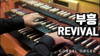 [Organ cover] (72) 부흥(Rivival) 새벽기도음악,묵상기도음악,예배전주음악,오르간반주