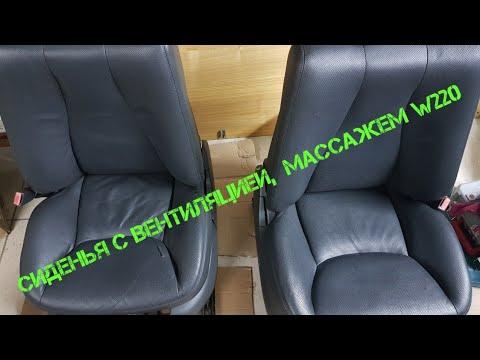 W220 поставил сиденья с вентиляцией, перфорацией, массажем