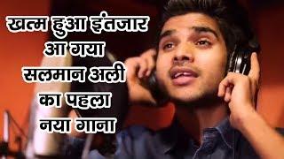 Salman Ali Indian Idol Season 10 Winner I आ गया सलमान अली का नया गाना