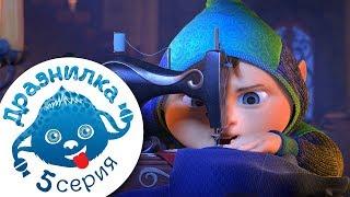 Требуется злодей (дразнилка) 5 серия Джинглики - мультфильмы для детей