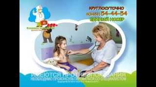 Педиатрия - клиника детских ЛОР-болезней(, 2014-11-13T11:19:02.000Z)