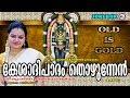 കേശാദിപാദം തൊഴുന്നേന് | Kesadhipadham Thozhunnen | Hindu Devotional Songs Malayalam | Krishna Songs
