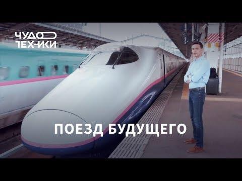 Смотреть Как выглядит поезд будущего. Часть 2 онлайн