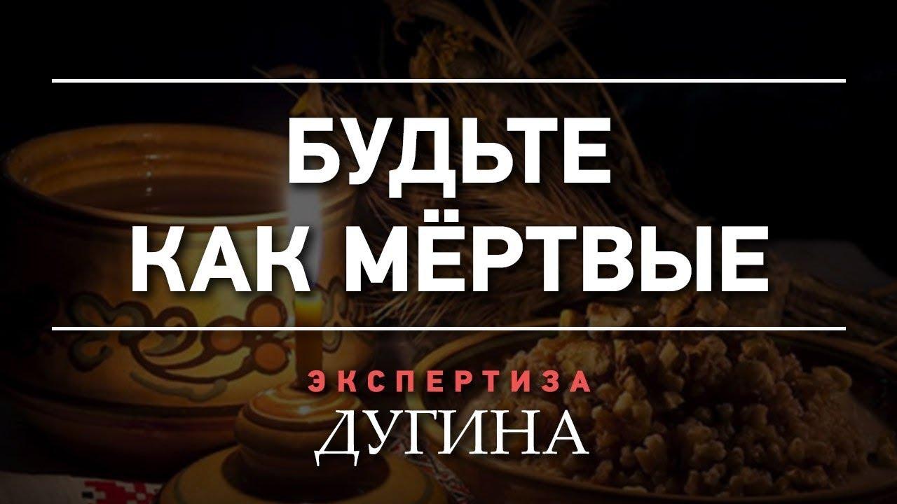 Александр Дугин. Начало Великого поста