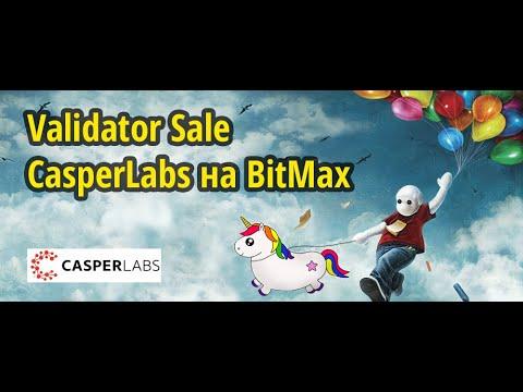 IEO CasperLabs на BitMax (Validator Sale Casper CBC, ICO, BTMX)