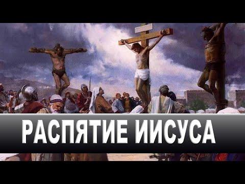 Страстная неделя шестой день Распятие Иисуса Христа