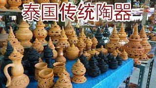 泰国传统陶器暖武里府-曼谷近郊的陶瓷島(Koh Kret)