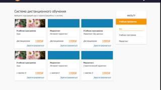 релиз 9 - Заявки пользователей на обучение