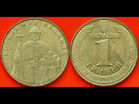 Сколько стоит 1 гривна 2006 года володимир великий цена 10 рублей владикавказ 2011 цена