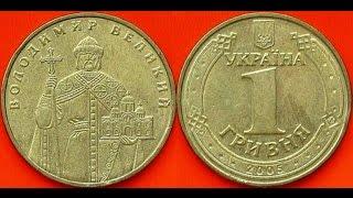 1 гривна, 2005 год, Владимир Великий, Украина, 1 hryvnia, 2005, Vladimir the Great, Ukraine