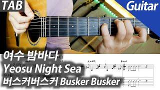 버스커버스커 - 여수 밤바다 | 기타 커버 악보 코드 MR Inst. 노래방