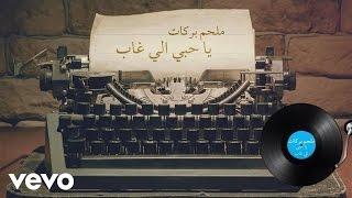Melhim Barakat ???? ????? - Ya Hobi Elly Ghab ?? ??? ???? ???