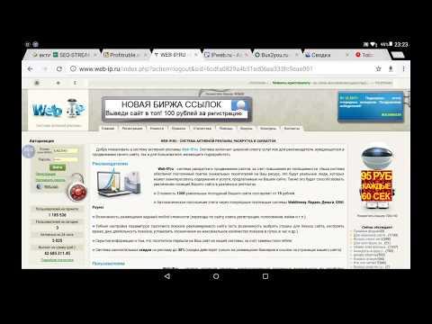 WEB-IP - СИСТЕМА АКТИВНОЙ РЕКЛАМЫ, РАСКРУТКА И ЗАРАБОТОК