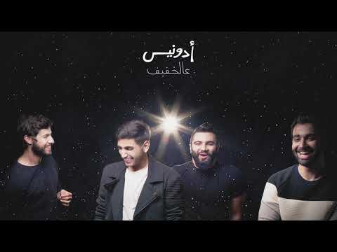 Adonis - Al Khafif (Official Audio) ادونيس - عالخفيف