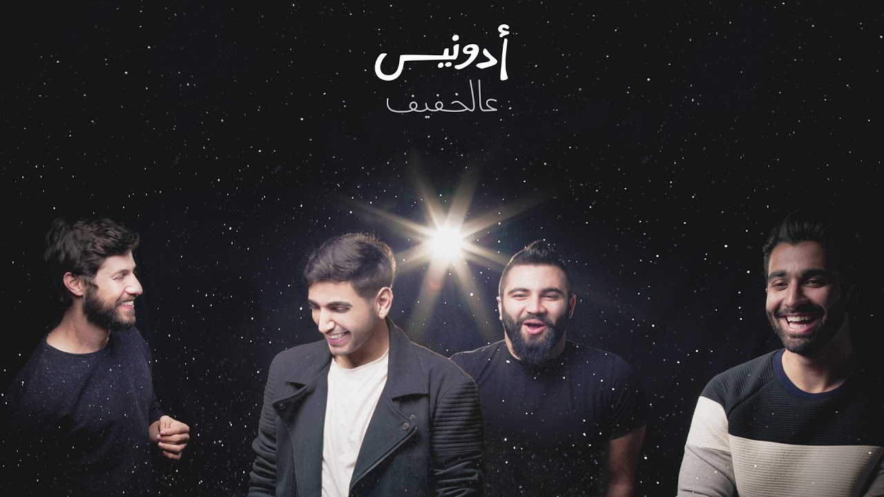 Download Adonis - Al Khafif (Official Audio) أدونيس - عالخفيف