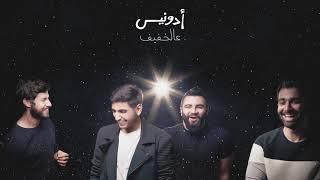 Adonis - Al Khafif (Official Audio) أدونيس - عالخفيف