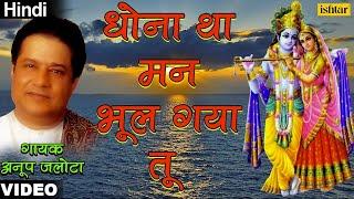 Anup Jalota - Dhona Tha Man Bhool Gaya Tu (Bhajan Prabhat) (Hindi)
