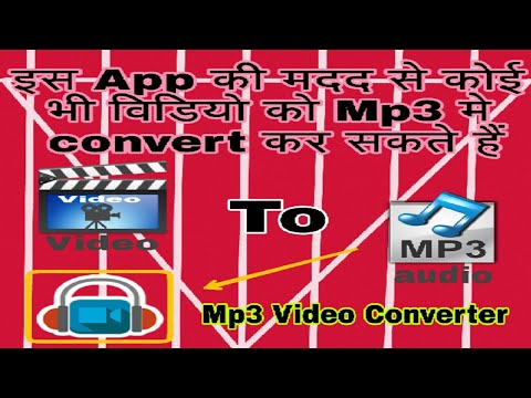 How To Video Convert To Mp3