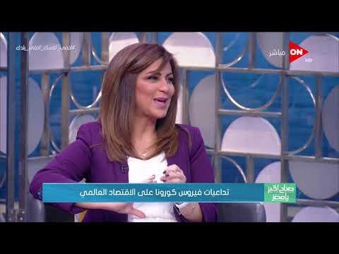 صباح الخيريا مصر- لقاء مع المحلل الاقتصادي محمد نجم  - 15:00-2020 / 3 / 30