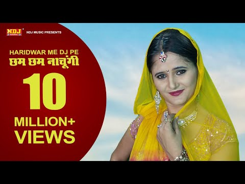 Haridwar Me DJ | छम छम नाचूंगी | New Bhole DJ Song 2017 | Anjali Raghav | NDJ Film Official