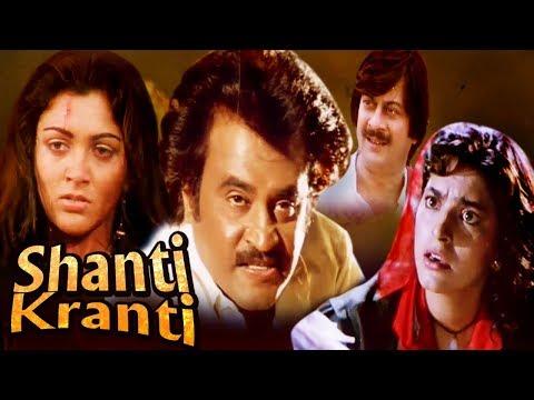 Shanti Kranti | شانتي كرانتي |  الفيلم الكامل مع ترجمات | Full Movie With Arabic Subtitles (HD)