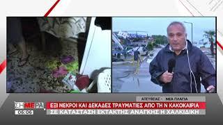 Σήμερα   Eικόνες από την καταστροφή στη Χαλκιδική   10/07/2019