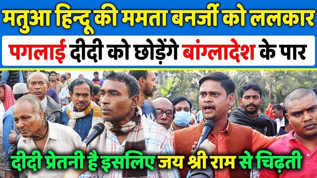 Bengal के Matua हिंदुओं का दावा Mamta Banerjee को भेजा खिसक गया है,west Bengal Elections 2021