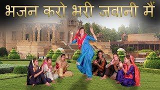 भजन करो मस्त जवानी मैं | Haryanvi Folk Song-140 | Anju & Indu Sharma | हरियाणवी लोकगीत