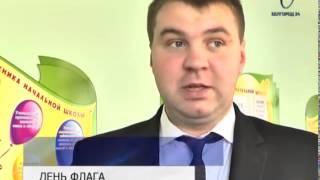 Уроки и классные часы в Белгороде посвятили флагу области