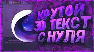 КАК СДЕЛАТЬ КРУТОЙ 3D ТЕКСТ В CINEMA 4D?!