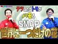 【世界に一つだけの花/SMAP】(原曲-1)テツandトモが,ハモって歌ってみた♯61。