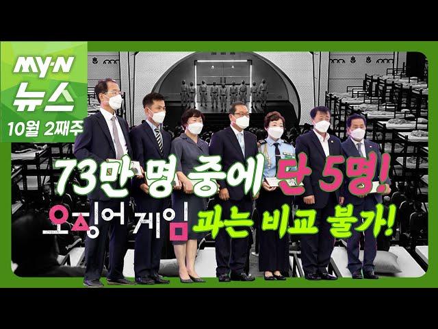 [남양주 뉴스] 73만명 중에 단 5명!?? 오징어게임과는 비교불가~5명의 주인공 대공개??